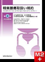 精巣腫瘍取扱い規約 第4版