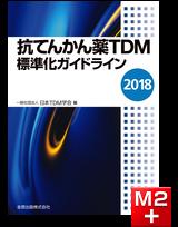 抗てんかん薬TDM標準化ガイドライン 2018