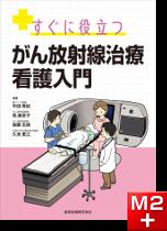 すぐに役立つ がん放射線治療 看護入門