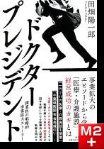 ドクター・プレジデント ~開業医の戦略的事業拡大ストーリー~