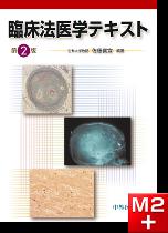 臨床法医学テキスト[改訂2版]