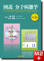図説 分子病態学 5版