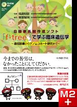 自動家系図作成ソフト「f-tree®」で学ぶ臨床遺伝学