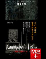 Kunimatsu's  Lists ~國松の鑑別リスト~