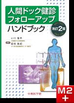 人間ドック健診フォローアップハンドブック 改訂2版