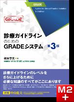診療ガイドラインのためのGRADEシステム 第3版