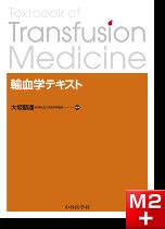輸血学テキスト