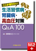 ここが知りたい生活習慣病・腎臓病・高血圧対策Q&A100
