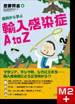 症例から学ぶ 輸入感染症 A to Z ver.2