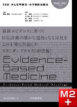 EBMがん化学療法・分子標的治療2016-2017