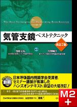 気管支鏡ベストテクニック改訂2版