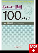 心エコー診断100ステップ