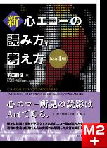 新・心エコーの読み方、考え方 改訂4版