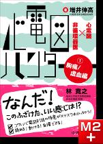 心電図ハンター 心電図×非循環器医 1 胸痛/虚血編