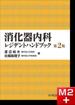 消化器内科レジデントハンドブック 2版