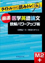 タイトルから読みトレ!最速医学英語論文読解パワーアップ術