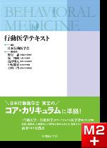 行動医学テキスト