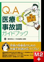 Q&A医療事故調ガイドブック