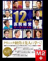 12人の医院経営ケースファイル