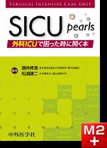 SICU pearls 外科ICUで困ったときに開く本