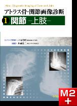 アトラス骨・関節画像診断 1.関節-上肢-