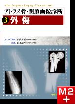 アトラス骨・関節画像診断 3.外傷