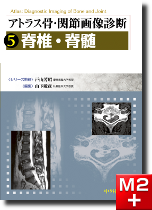 アトラス骨・関節画像診断 5.脊椎・脊髄