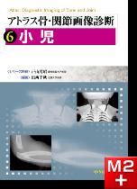 アトラス骨・関節画像診断 6.小児