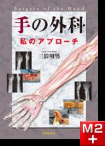 手の外科 -私のアプローチ