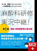 麻酔科研修 実況中継!第1巻 麻酔・周術期管理の基本編