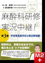 麻酔科研修 実況中継!第3巻 手術室急変対応と周辺領域編