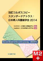 改訂コルポスコピースタンダードアトラス:日本婦人科腫瘍学会2014