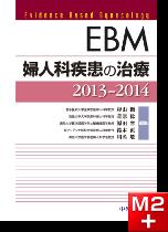EBM婦人科疾患の治療2013-2014