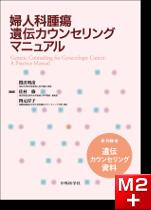 婦人科腫瘍遺伝カウンセリングマニュアル