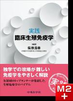 実践 臨床生殖免疫学
