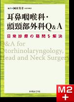 耳鼻咽喉科・頭頸部外科Q&A