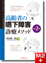 高齢者の嚥下障害診療メソッド 改訂2版