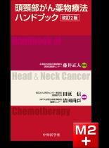 頭頸部がん薬物療法ハンドブック 改訂2版