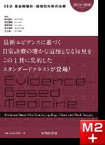EBM耳鼻咽喉科・頭頸部外科の治療2015-2016