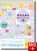 美容皮膚科ガイドブック 第2版
