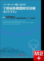 パーキンソン病における下部尿路機能障害診療ガイドライン