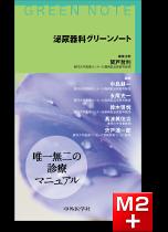 泌尿器科グリーンノート