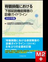 脊髄損傷における下部尿路機能障害の診療ガイドライン 2019年版(先行予約)