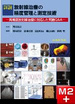 詳説 放射線治療の精度管理と測定技術 ―高精度放射線治療に対応した実践Q&A―