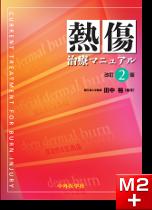 熱傷治療マニュアル 改訂2版