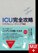 ICU完全攻略 トラブルシューティング162