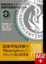 救急白熱セミナー 頭部外傷実践マニュアル 改訂2版