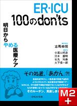 ER・ICU 100のdon'ts−明日からやめる医療ケア
