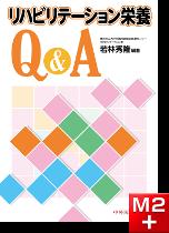 リハビリテーション栄養Q&A