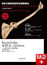 骨折の機能解剖学的運動療法 その基礎から臨床まで 総論・上肢